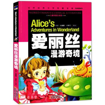 【二手旧书9成新】 爱丽丝漫游奇境