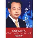 【新书店正品包邮】 跟我说普通话(附光盘) 王浩瑜 9787811277548 中国传媒大学出版社