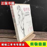 【二手9成新】经典全集伯里曼人体结构绘画教程[美]乔治・伯里曼著中国书店