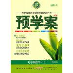 九年级数学・上(沪科版)/(2010.6印刷)预学案