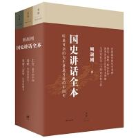 国史讲话全本(三册)