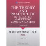 整合营销传播理论与实务(第四版)
