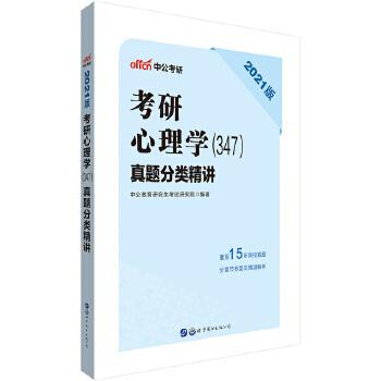 20心理学分类精讲347(pdf+txt+epub+azw3+mobi电子书在线阅读下载)