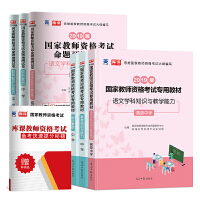 教师资格证考试用书2019全套 高中语文教师资格证教材试卷6本 高级中学语文教师资格证考试用书
