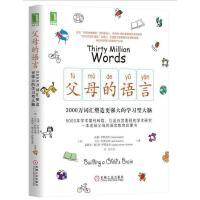 父母的语言:3000万词汇塑造更强大的学习型大脑(樊登推荐)