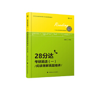 【全新直发】2020考研英语(一)阅读理解真题精讲 28分达 李旭 9787562089032 中国政法大学出版社