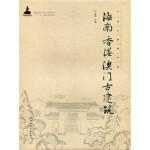 海南香港澳门古建筑陆琦中国建筑工业出版社9787112188000