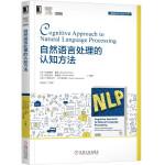 正版全新 自然语言处理的认知方法
