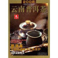 正版!2008云南普洱茶-冬, 云南科技出版社,云南民族茶文化研究会 9787541631542 云南科学技术出版社