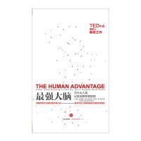 最强大脑:为什么人类比其他物种更聪明 TED大会演讲人新锐之作 中信出版社图书 畅销书 正版书籍