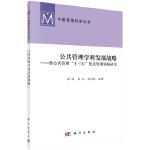 【按需印刷】-公共管理学科发展战略