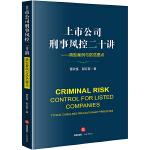 上市公司刑事风控二十讲:典型案例与防范要点