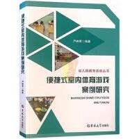 便携式室内体育游戏案例研究 幼儿园教育活动丛书