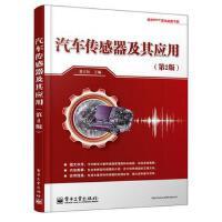 正版书籍M01 汽车传感器及其应用(第2版) 姜立标 电子工业出版社 9787121211577