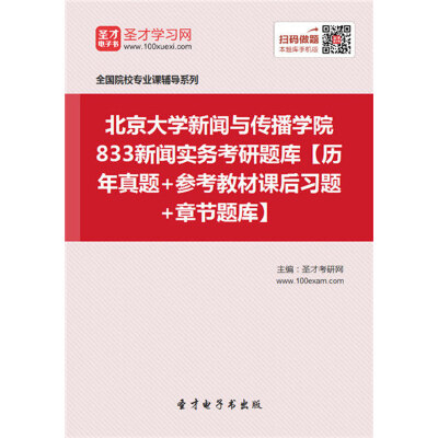 北京大学新闻与传播学院833新闻实务考研题库【历年真题+参考教材课后