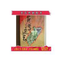 【二手旧书9成新】台湾风云:电视文学剧本9787543530737