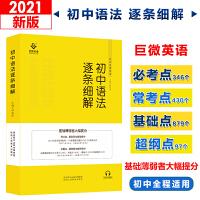 初中语法逐条细解2020 初中英语语法大全解 初一二三语法辅导书 巨微英语语法可搭 中考词汇闪过五年三年模拟刷题