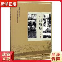 《广州城脉》 石碗 岭南美术出版社 9787536261631 新华正版 全国85%城市次日达