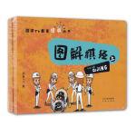 图解棋经(上下)/围棋TV教育绘本丛书