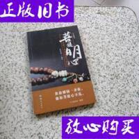 [二手旧书9成新]菩提明心:―菩提子串珠配饰与把玩