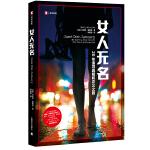译文纪实系列・女人无名:20年追寻真相和正义之路
