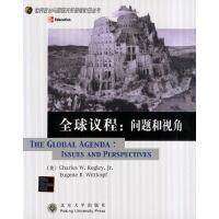 全球议程(问题和视角)/世界政治与国际关系原版影印丛书