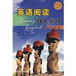 英语阅读强化训练(高二版)