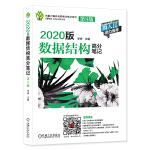 2020天勤计算机考研教材 数据结构 高分笔记 第8版 计算机组成原理计算机网络操作系统考试辅导用书 2019王道计算
