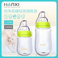 宝宝用品 婴儿玻璃奶瓶 耐摔硅胶宽口径奶嘴