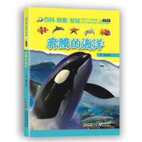 【正版图书-ML】--百科・探索・发现:奔腾的海洋(少年版)(少儿读物)9787533764418知礼图书专营店