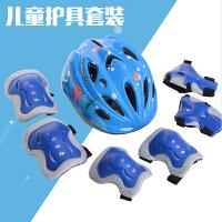 轮滑护具儿童头盔套装7件套 自行车滑板溜冰旱冰滑冰加厚护膝