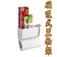 创意冰箱侧挂架厨房置物架收纳架壁挂多功能调料架储物架厨房用品 卷纸架(磁吸式) 适用 铁制品表面