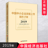 2019年新版 中国中小企业改制上市操作手册2019 中国经济出版社 9787513654272