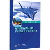 军用航空发动机状态监控与故障诊断技术 柳迎春,李洪伟,李明 国防工业出版社 9787118099126