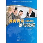 【二手旧书8成新】商务英语(CBET2)读写教程 吴黄知,祝慧敏 上海交通大学出