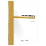 商业企业物流中心资源优化与应用 陆琳 科学出版社 9787030516152