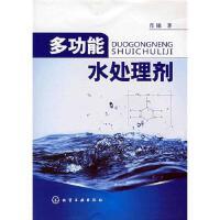 多功能水处理剂9787122025111化学工业出版社肖锦 著【直发】