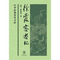 徐霞客游记――中华经典普及文库