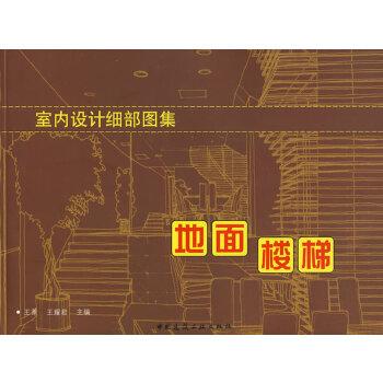 室内设计细部图集:地面楼梯