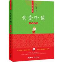 亲近母语中华吟诵系列 我爱吟诵 小学初级(配吟诵光盘)