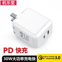 好评送5元礼券包邮支持礼品卡 苹果 充电器 30W功率 USB 插头 Type-C ipad macbook mate
