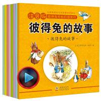 彼得兔的故事绘本全集 注音版全8册学校推荐读物彼得兔和他的朋友们绘本经典全集珍藏版小学生课外书一年级二三年级儿童畅销书