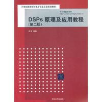 DSPs原理及应用教程(第二版)(21世纪高等学校电子信息工程规划教材) 【正版书籍】