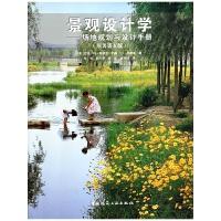 景观设计学――场地规划与设计手册(原著第五版)(含光盘)