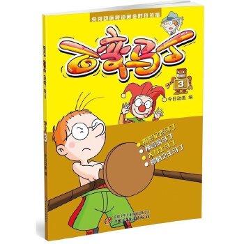 正版 百变马丁(3)少儿卡通动漫画故事书 童话搞笑儿童课外读物漫画