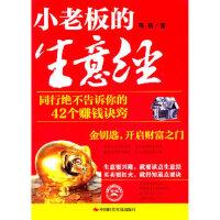【新书店正版】小老板的生意经:同行绝不告诉你的42个赚钱诀窍周扬中国时代经济出版社出版发行处9787511907530
