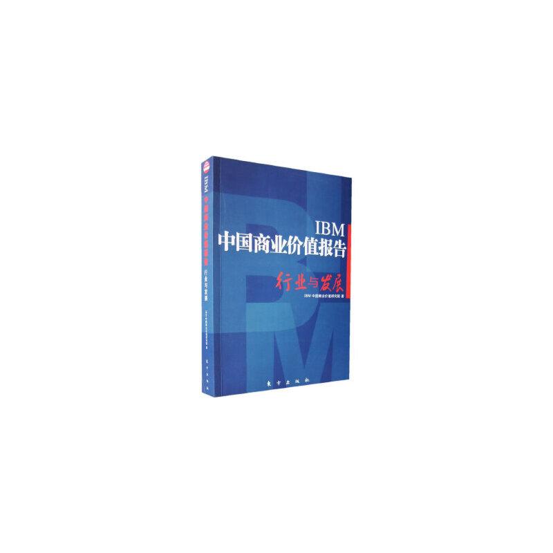 【新书店正版】IBM中国商业价值报告行业与发展IBM中国商业价值研究院东方出版社9787506027328 新书店购书无忧有保障!