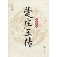 【新书店正版】楚庄王秦俊9787535454379长江文艺出版社