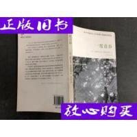 [二手旧书9成新]一度青春 /[法]帕特里克・莫迪亚诺 著;李玉民