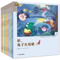 我爱读童话全套10册 赵霞/主编 当代新锐儿童文学作家全新作品 3-6-9岁儿童童话故事书 小学生课外阅读书籍 用童话
